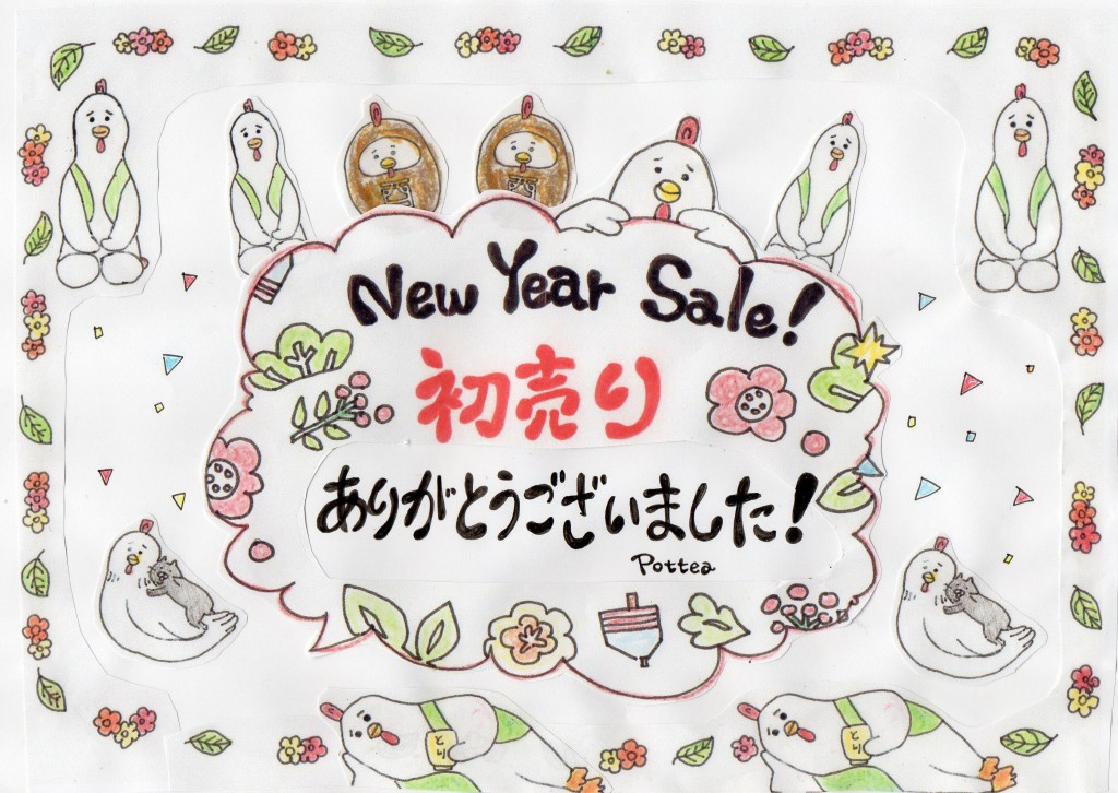 2017初売り257