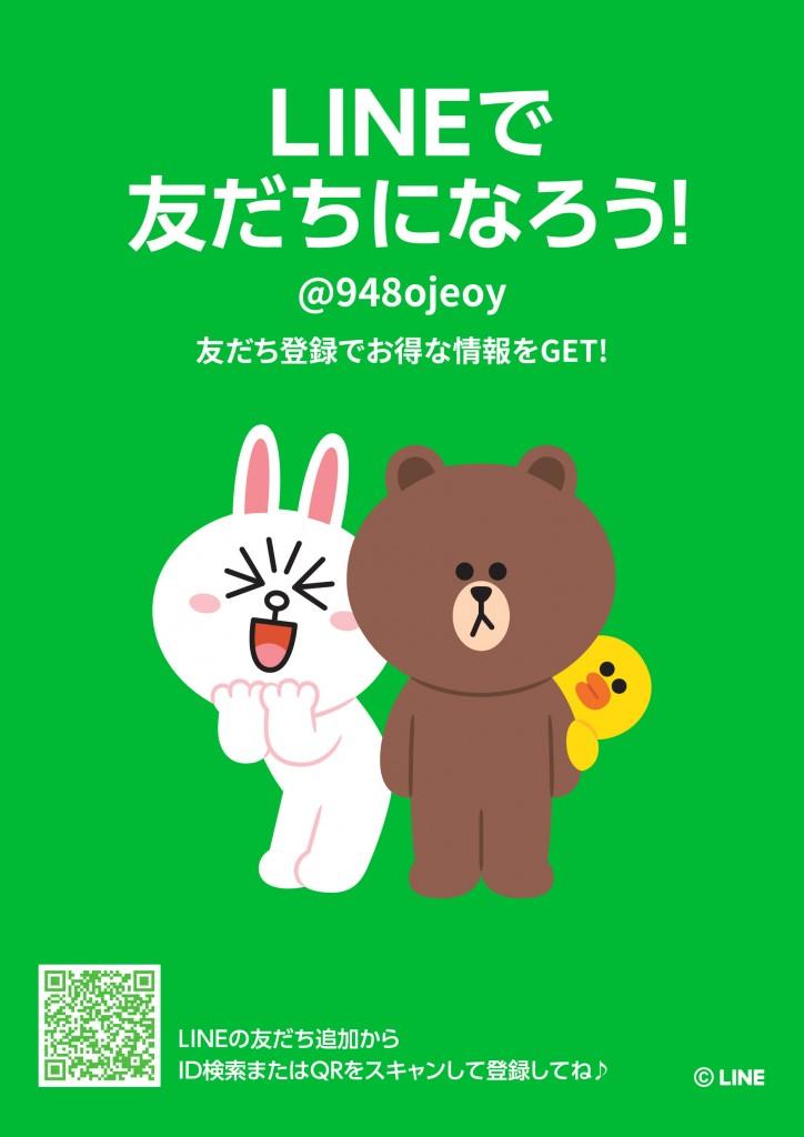 LINE販促用POP_p001