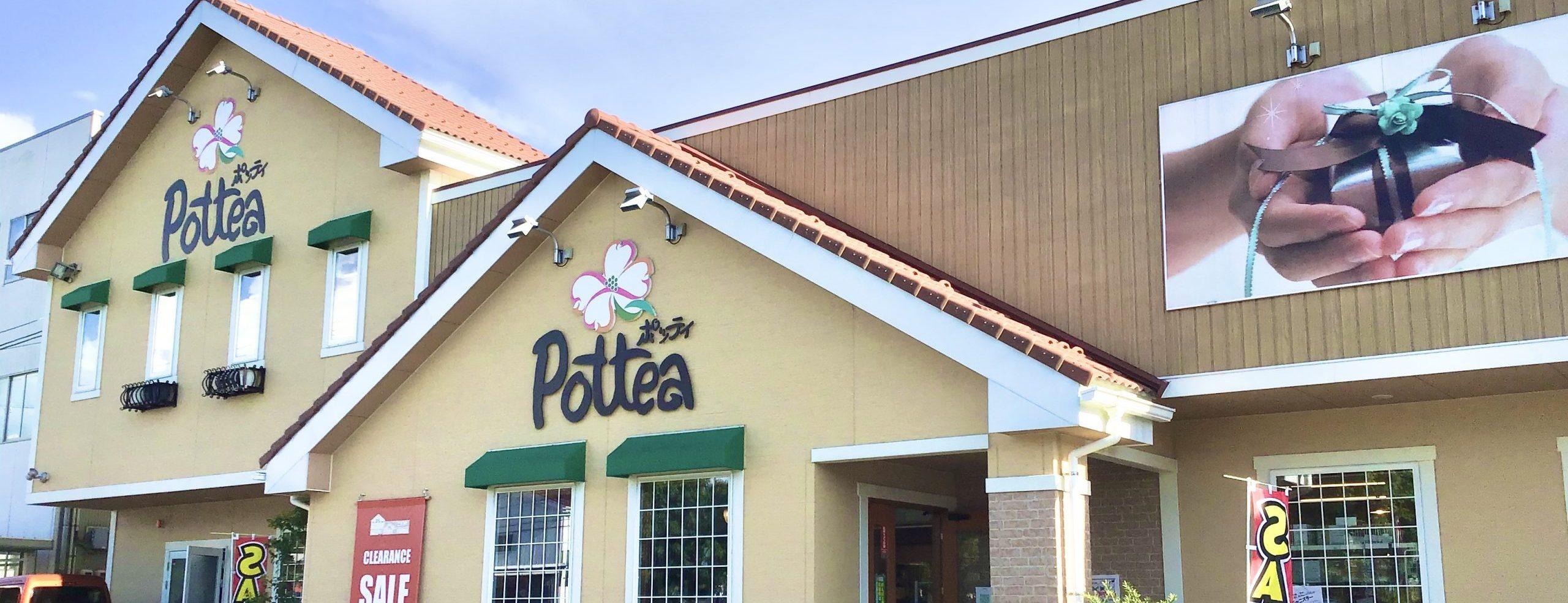 ポッティ(Pottea) 公式サイト